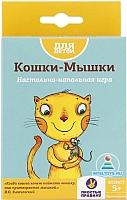 Настольная игра Простые правила Кошки-мышки PP-3 -