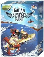 Настольная игра GaGa Банда братьев Райт -