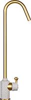 Кран для воды Kuppersberg Ameno KG2614 (санд беж/бронза) -