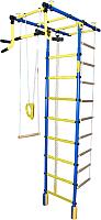 Детский спортивный комплекс Формула здоровья Атлант-4С Плюс (синий/желтый) -