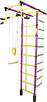 Детский спортивный комплекс Формула здоровья Атлант-4С Плюс (фиолетовый/желтый) -