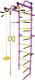 Детский спортивный комплекс Формула здоровья Лира-4К Плюс (фиолетовый/желтый) -