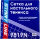 Сетка для теннисного стола Start Line Smart 60-9819N -
