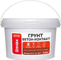 Грунтовка ilmax Бетон-контакт 4175 (7.5кг) -