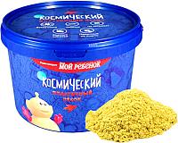 Кинетический песок Космический песок Желтый 712-200 (2кг) -