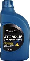 Трансмиссионное масло Hyundai/KIA ATF SP-IV / 0450000115 (1л) -
