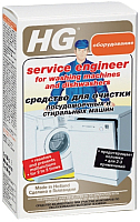 Средство для чистки посудомоечных машин HG Для очистки посудомоечных и стиральных машин (2х100г) -