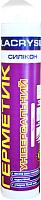 Клей Lacrysil Универсальный белый (280мл) -