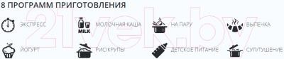 Мультиварка Redmond RMC-02 (черный) - программы