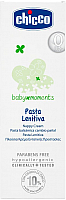 Крем Chicco Baby Moments под подгузник (100мл) -