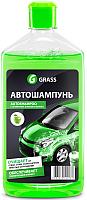 Автошампунь Grass Универсал Яблоко 111105-2 (0.5л) -