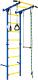 Детский спортивный комплекс Romana S1 ДСКМ-2С-8.06.Г3.490.01-13 (синий/желтый) -