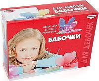 Набор для творчества Genio Kids Бабочки ТА1792 -