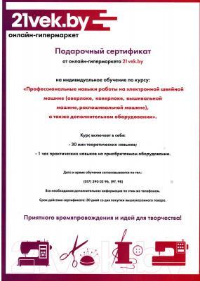 Швейная машина Janome 601DC - сертификат