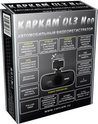 Автомобильный видеорегистратор КАРКАМ QL3 Neo - коробка