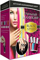 Набор для создания косметики КАРРАС Стильный маникюр. Black Style (M007) -