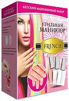Набор для создания косметики КАРРАС Стильный маникюр. French (M009) -