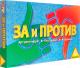 Настольная игра Piatnik За или Против -