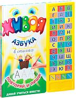 Развивающая игрушка Play Smart Живая азбука в стихах 9600 -