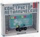 Конструктор Десятое королевство Школьный-1 (02049) -