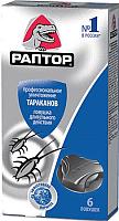 Ловушка для насекомых Раптор От тараканов 57506054 (6шт) -