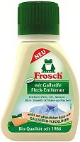 Пятновыводитель Frosch На растительной основе с эффектом очистки желчного мыла (75мл) -