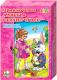 Настольная игра Десятое королевство Приключения Алисы в стране чудес / 00287 -