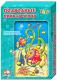 Настольная игра Десятое королевство Подводные приключения / 01020 -