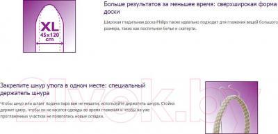 Гладильная доска Philips GC260/05