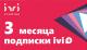 Подписка ivi+ Онлайн-кинотеатр (на 3 месяца) -