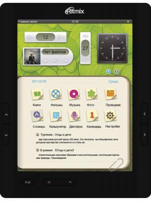 Электронная книга Ritmix RBK-475 - фронтальный вид