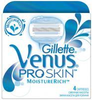 Сменные кассеты Gillette Venus Proskin Moisturerich (4шт) -