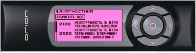Бортовой компьютер Орион БК-125 - общий вид