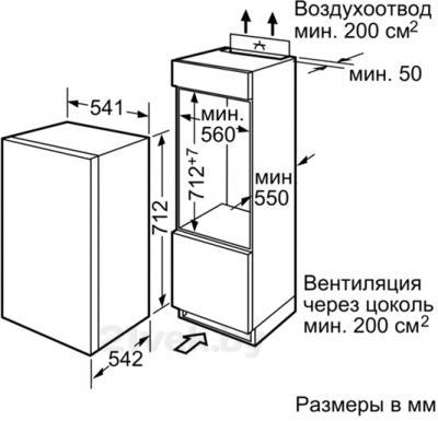 Морозильник Bosch GID14A50RU - схема встраивания