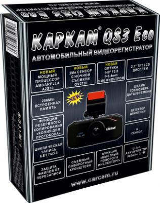 Автомобильный видеорегистратор КАРКАМ QS3 Eco - коробка