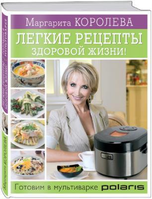 Мультиварка Polaris PMC 0523AD (черный) - книга рецептов