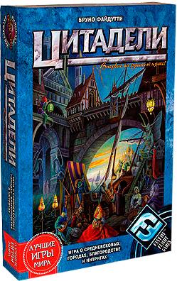 Настольная игра Мир Хобби Цитадели 1113 - коробка