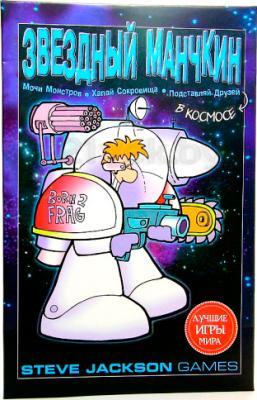 Настольная игра Мир Хобби Звездный манчкин (новая версия) - коробка