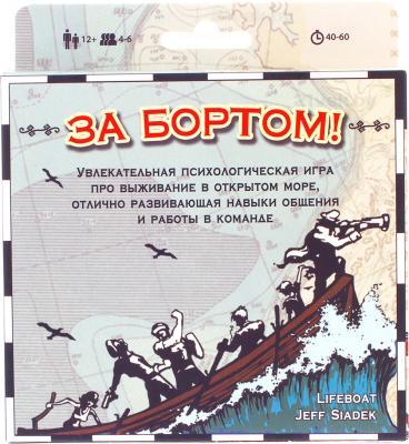 Настольная игра Magellan За бортом / Life boat - коробка