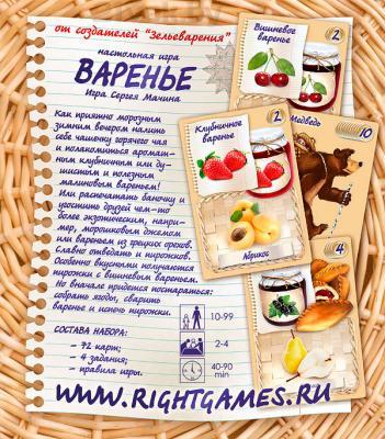 Настольная игра Правильные Игры Варенье (17-01-01) - вид сзади