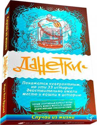Настольная игра Magellan Данетки: Случай из жизни - коробка