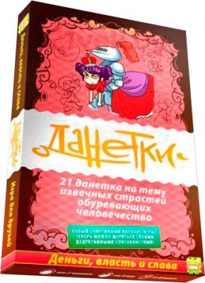 Настольная игра Magellan Данетки: Деньги, власть и слава - коробка