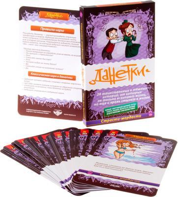 Настольная игра Magellan Данетки: Страсти-мордасти - комплект