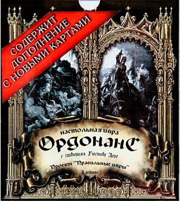 Настольная игра Правильные Игры Ордонанс 08-01-03 (базовый набор + дополнение) - коробка