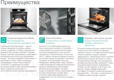 Электрический духовой шкаф Gorenje BO72SY2W - Дизайн-линия gorenje Simplicity