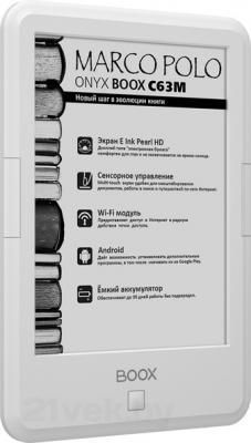 Электронная книга Onyx BOOX C63M MARCO POLO (White) - общий вид