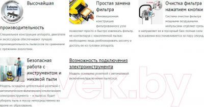 Пылесос Karcher MV 6 P Premium / WD 6 P Premium (1.348-271.0) - особенности модели