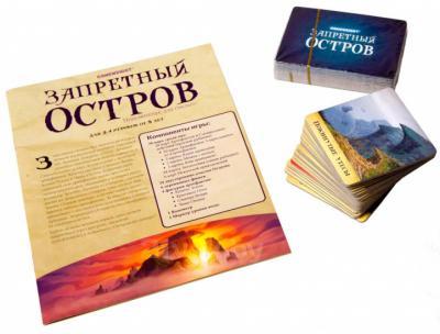 Настольная игра Стиль Жизни Запретный остров / Forbidden Island - правила игры
