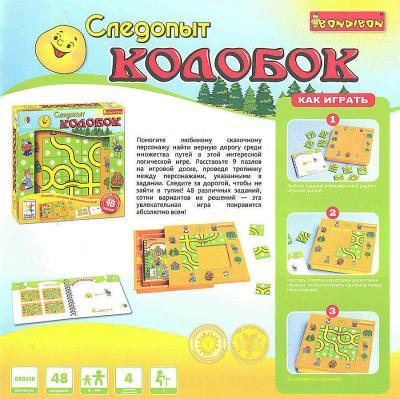Настольная игра Bondibon Следопыт Колобок - коробка