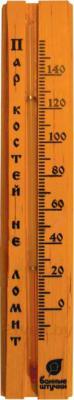 Термометр для бани Банные Штучки С легким паром! (18018) - общий вид